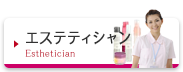 top_cate/エステティシャン