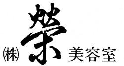 sakae_bi_logo