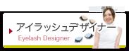 top_cate/アイラッシュデザイナー